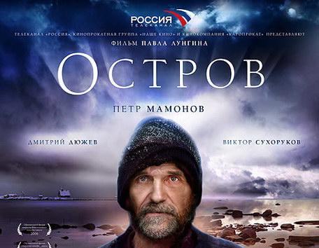 Остров Павла Лунгина - сильное кино.