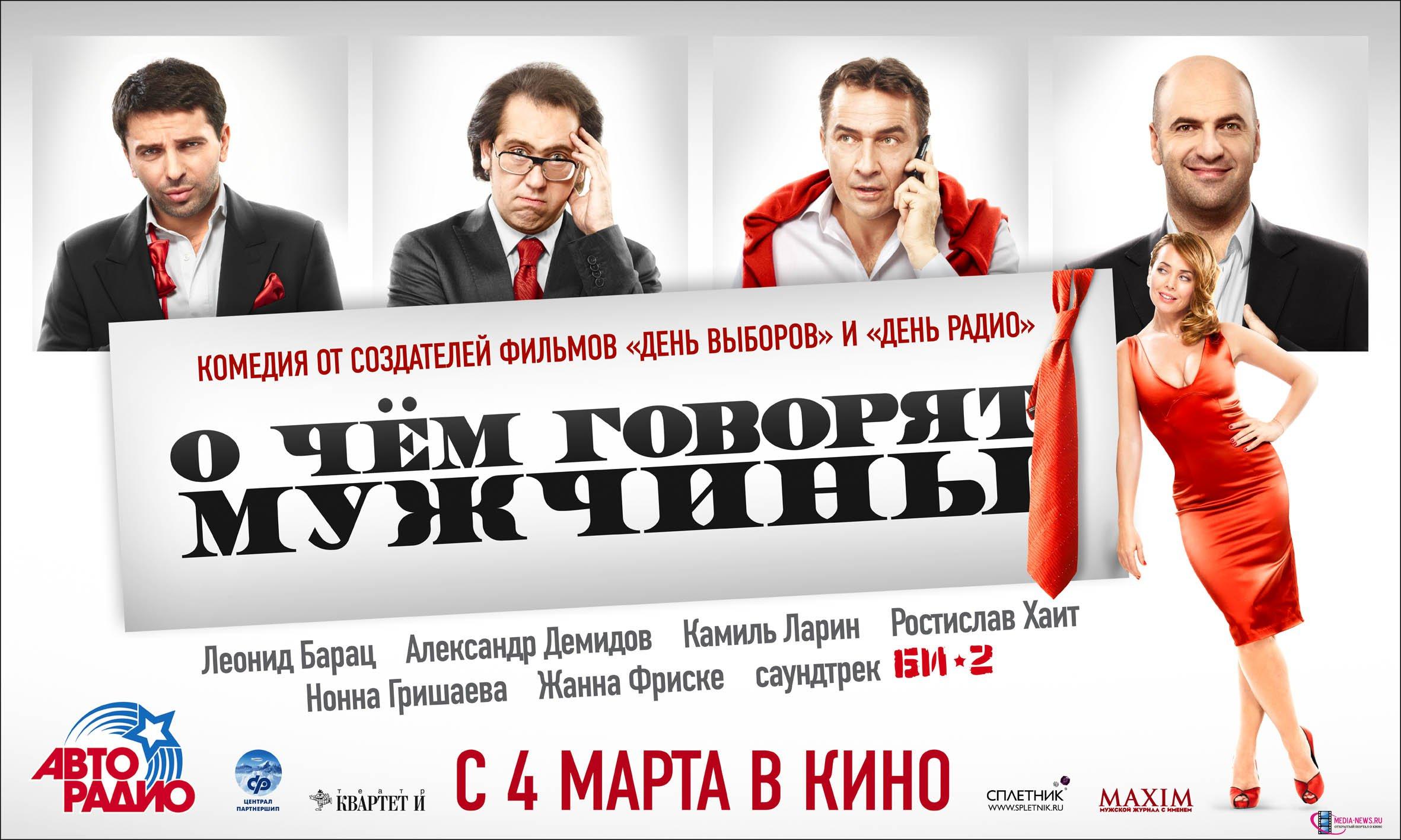 1268906113_ochemgovorjatmuzhchiny_1.jpg