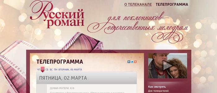 ВГТРК запускает новый телевизионный канал «Русский роман»