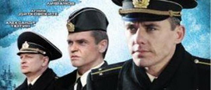 фильм про подводную лодку русский сериал