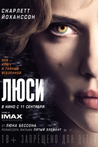 ������ � ������ ���� / Lucy (2014)