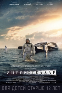 ������ � ������ ������������ / Interstellar (2014)