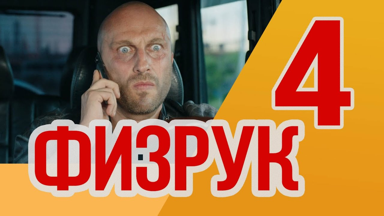 Четвертый сезон [Физрукаk ознаменовался трейлером. Смотрим