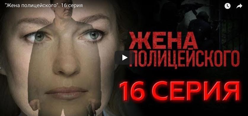 Жена полицейского. 16 серия онлайн. Заключительная серия