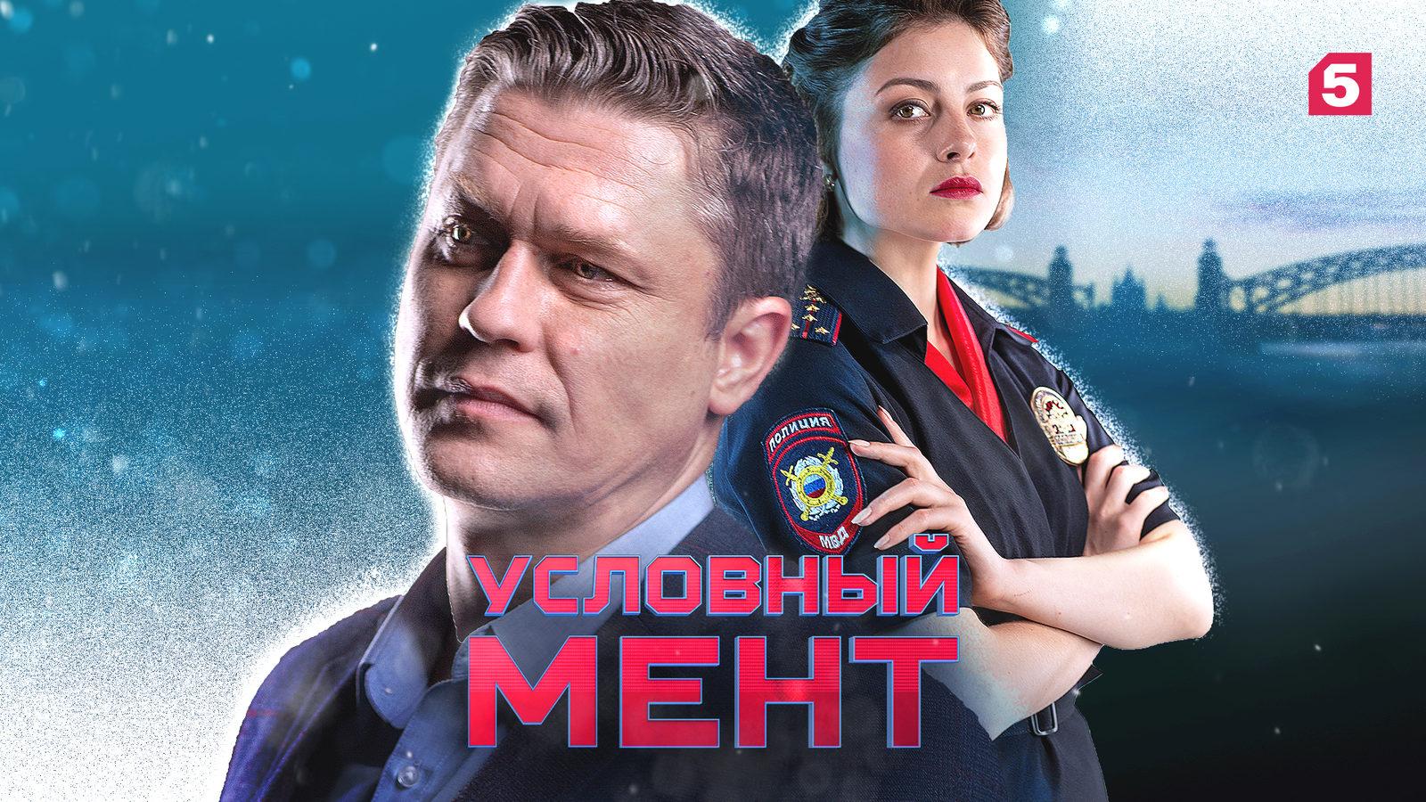 Денис Рожков в новом сериале «Условный мент» на Пятом канале