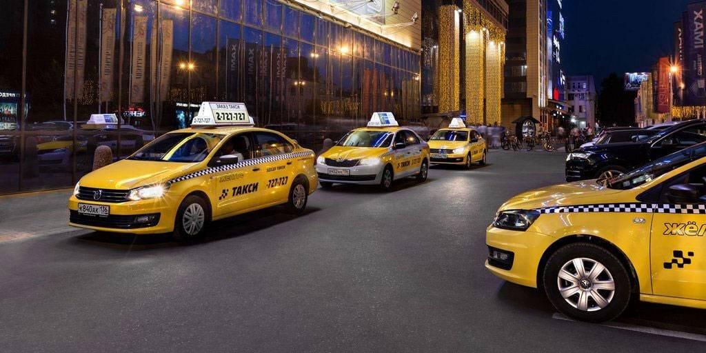 Недорогое такси в Москве - такси с лояльными тарифами