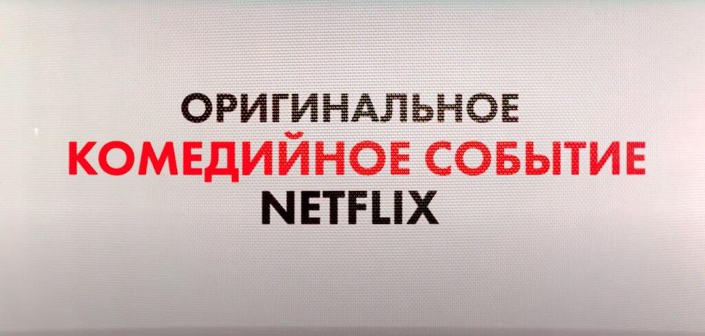 «2020, тебе конец!» - премьера русского трейлера интригующей комедии от Netflix